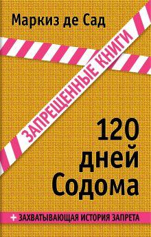 Маркиз де Сад - 120 дней Содома обложка книги