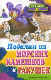 Ращупкина С.Ю. - Поделки из морских камешков и ракушек обложка книги