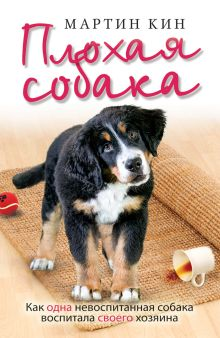 Кин М. - Плохая собака обложка книги