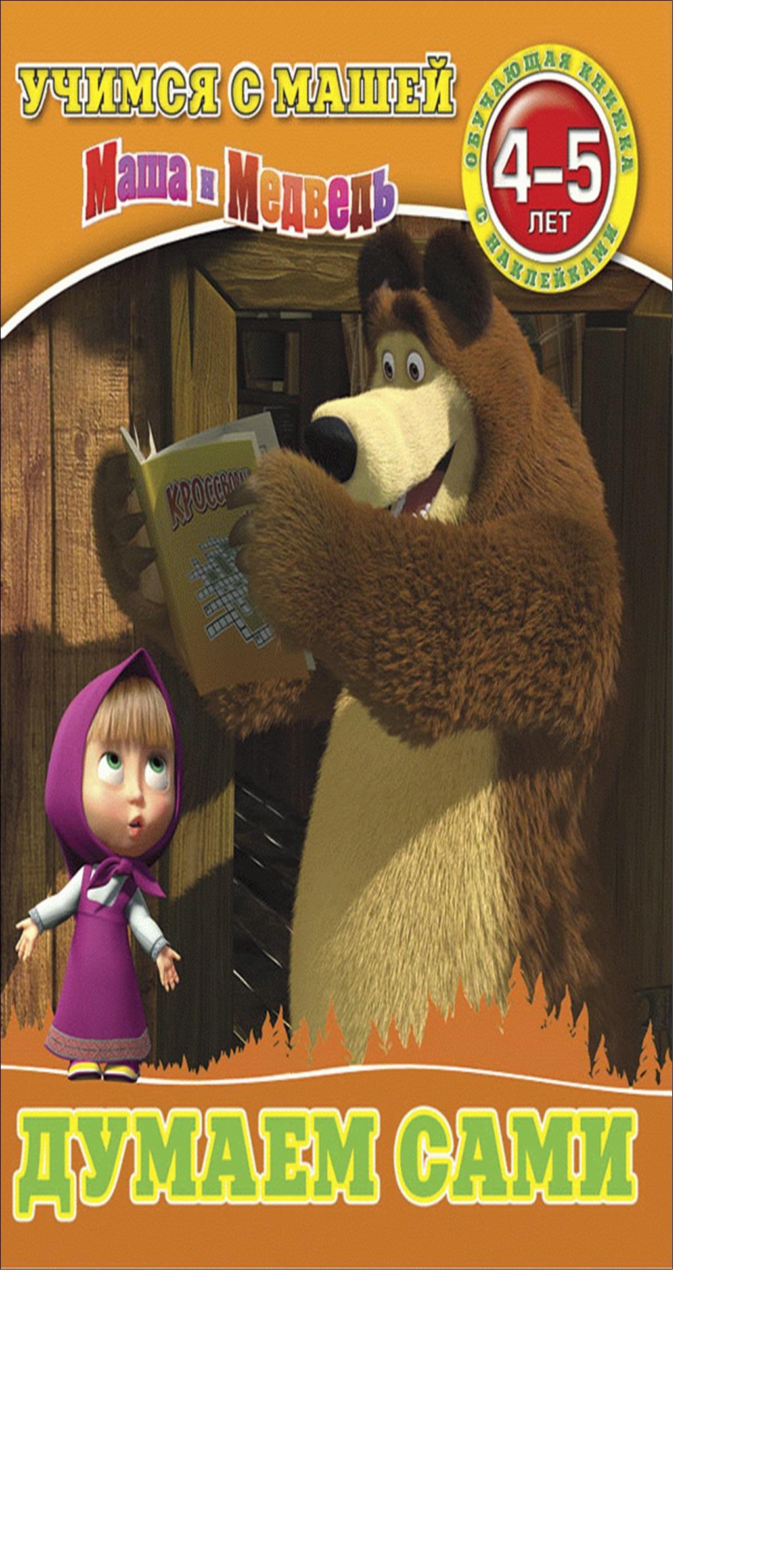 Думаем сами. Маша и Медведь. Учимся с Машей. 4-5 лет.