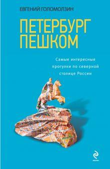 Голомолзин Е.В. - Петербург пешком. Самые интересные прогулки по Северной столице России обложка книги