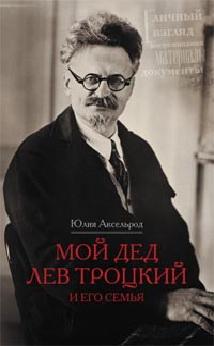 Мой дед Лев Троцкий и его семья. Личный взгляд. Аксельрод Ю.С. Аксельрод Ю.С.