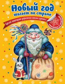 Торгалов А.В. - Новый год шагает по стране обложка книги
