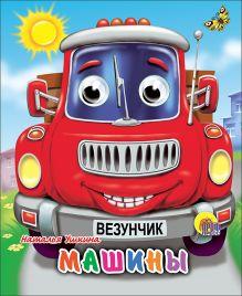 Ушкина Н. - Машины (красная) обложка книги