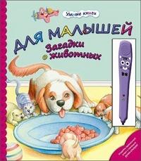 - Для малышей загадки о животных обложка книги