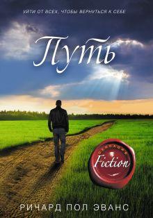 Эванс Р. - Путь обложка книги