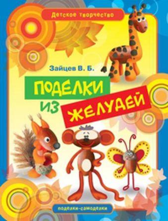 Поделки из желудей Зайцев В.Б.
