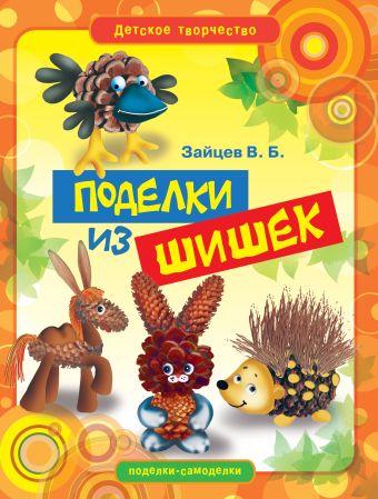 Поделки из шишек Зайцев В.Б.