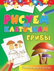 Зайцев В.Б. - Грибы обложка книги