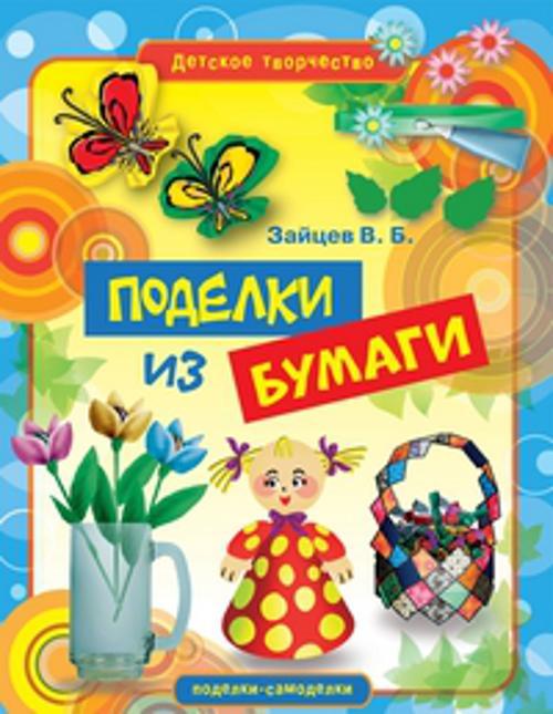 Поделки из бумаги Зайцев В.Б.