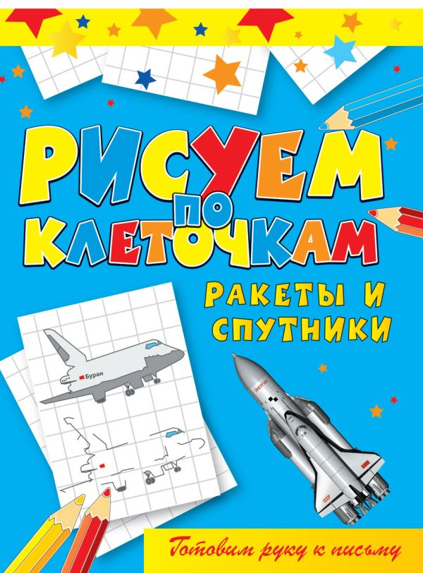 Ракеты и спутники Зайцев В.Б.