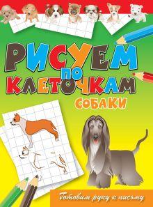 Зайцев В.Б. - Собаки обложка книги