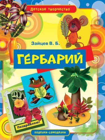 Гербарий Зайцев В.Б.