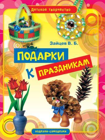 Подарки к праздникам Зайцев В.Б.