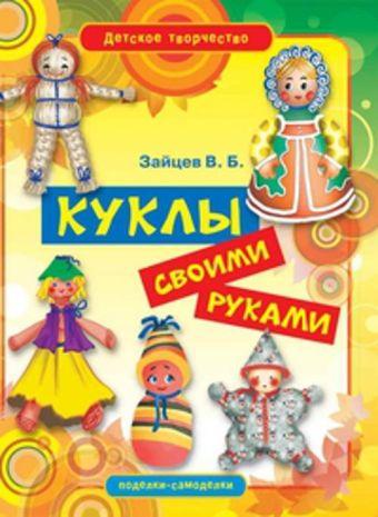 Куклы своими руками Зайцев В.Б.