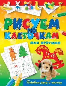 Зайцев В.Б. - Мои игрушки обложка книги