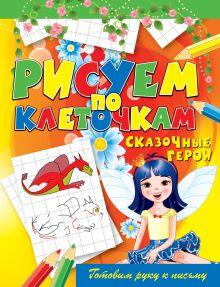Зайцев В.Б. - Сказочные герои обложка книги