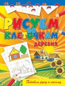 Зайцев В.Б. - Деревня обложка книги