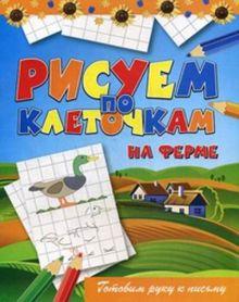 Зайцев В.Б. - Мама и малыш обложка книги