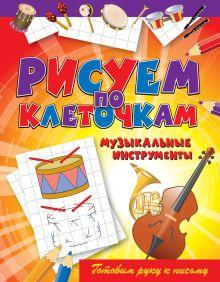 Зайцев В.Б. - Музыкальные инструменты обложка книги