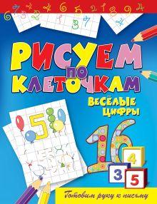 Зайцев В.Б. - Веселые цифры обложка книги