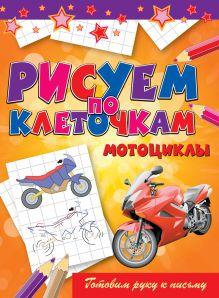 Зайцев В.Б. - Мотоциклы обложка книги