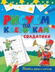 Зайцев В.Б. - Солдатики обложка книги