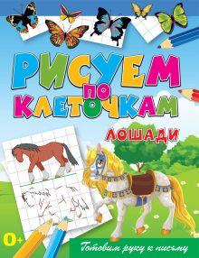 Зайцев В.Б. - Лошади обложка книги