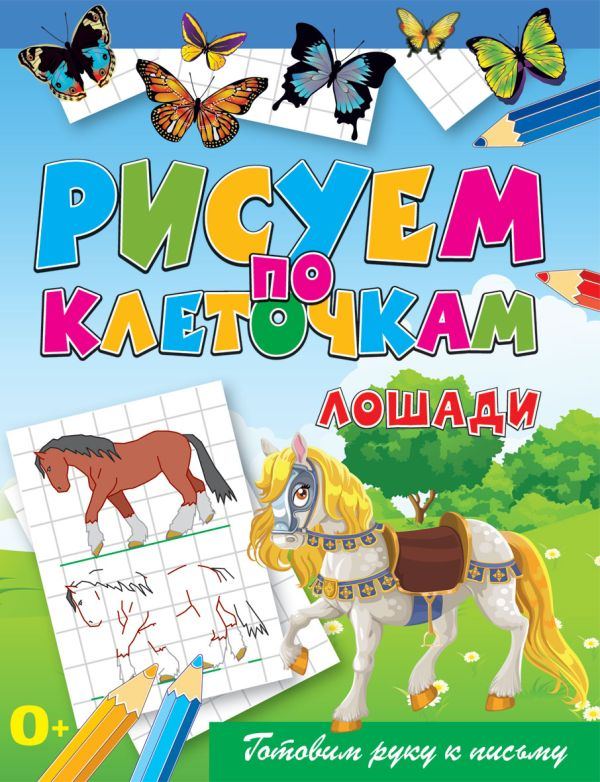 Лошади Зайцев В.Б.