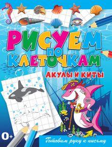 Зайцев В.Б. - Акулы и киты обложка книги