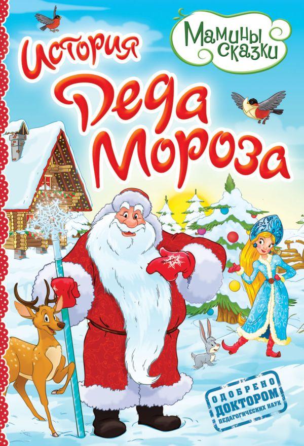История Деда Мороза