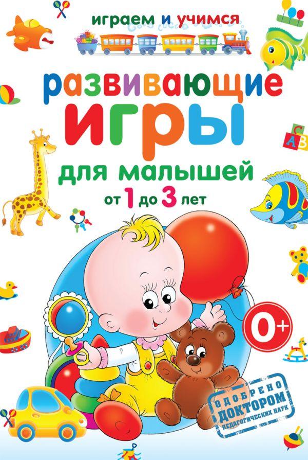 Развивающие игры для малышей от 1 до 3 лет Круглова А.М.