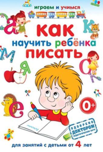 Как научить ребенка писать Круглова  А.М.