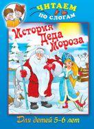 История Деда Мороза. Для детей 5-6 лет