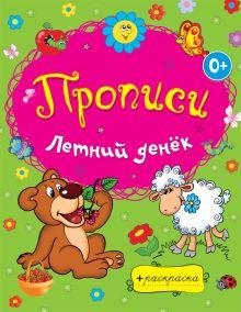 - Летний денёк обложка книги
