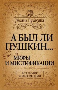 Козаровецкий В.А. - А был ли Пушкин... Мифы и мистификации обложка книги