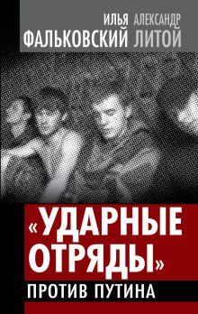 """""""Ударные отряды"""" против Путина"""