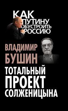 Тотальный проект Солженицына обложка книги