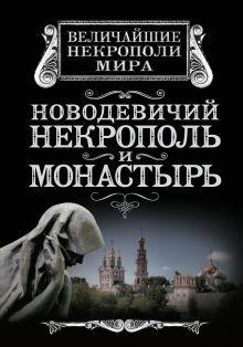 Дельнов А.А. - Новодевичий некрополь и монастырь обложка книги