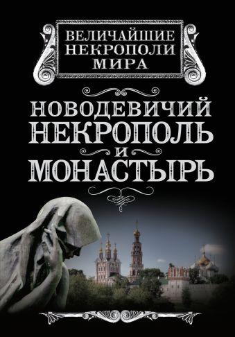 Новодевичий некрополь и монастырь Дельнов А.А.