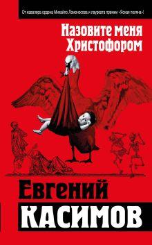 Касимов Е.П. - Назовите меня Христофором обложка книги