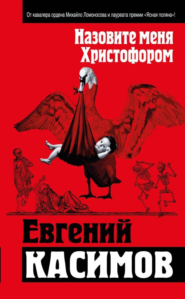 Назовите меня Христофором Касимов Е.П.