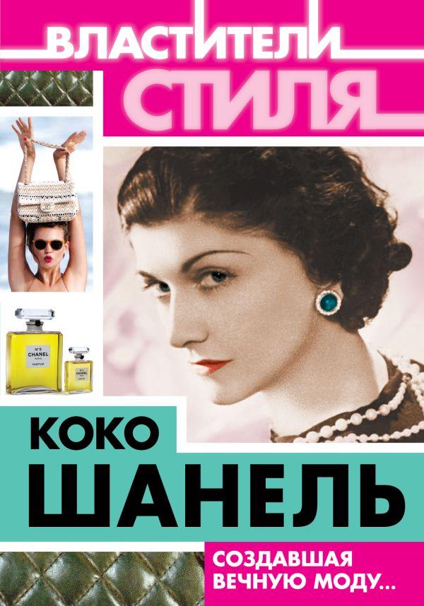 Коко Шанель. Создавшая вечную моду… Бенуа С.