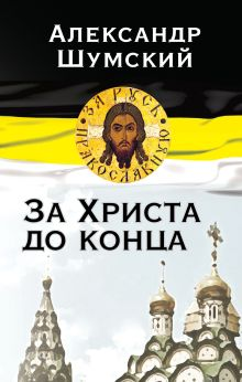 Шумский А.В. - За Христа до конца обложка книги