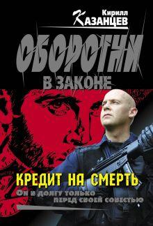 Казанцев К. - Кредит на смерть обложка книги