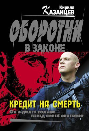Кредит на смерть Казанцев К.