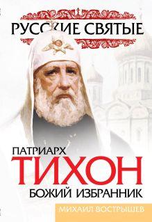 Вострышев М.И. - Патриарх Тихон. Божий избранник обложка книги