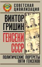 Гришин В.В. - Генсеки СССР. Политические портреты пяти генсеков' обложка книги