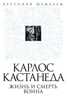 Булгаков Б. - Карлос Кастанеда: жизнь и смерть Воина обложка книги