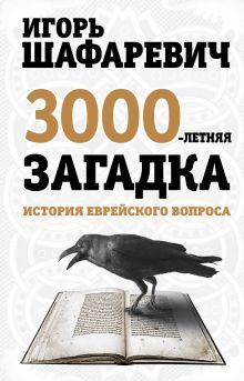 Шафаревич И.Р. - Трехтысячелетняя загадка. История еврейского вопроса обложка книги